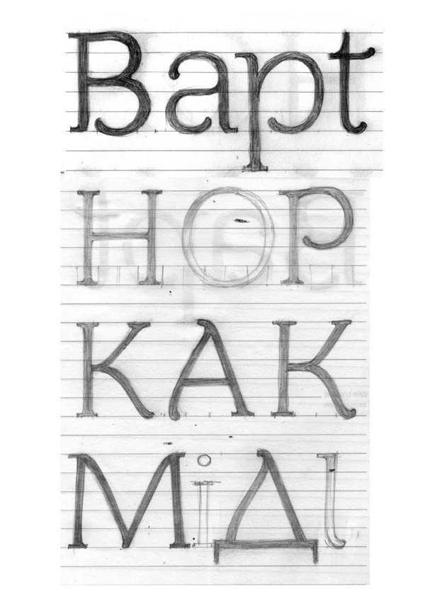 Tipo de letra Barkentina